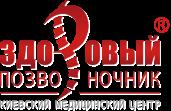 Лечение позвоночника в Киеве